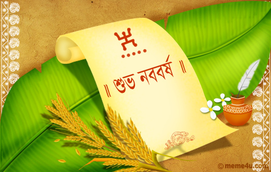 bengali new year 1416 postcard, bengali new year postcard, postcard for bengali new year
