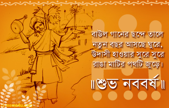 Happy Bestu Varsh, Nutan Varshabhinandan, Shuvo Nabo Barsho, Annakut, hd Wallpapers, Images, Pictures, Photos, Vector, Graphics, Pics, FB Facebook Covers, Greeting Cards in Bengali