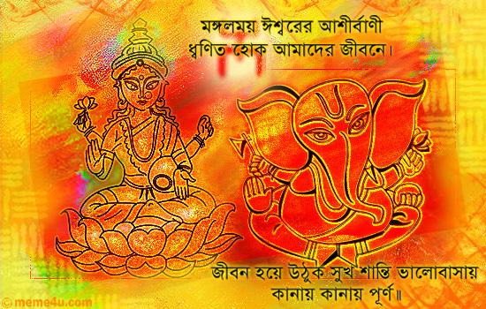 religious ecard,bengali new year ecard,bengali new year postcard