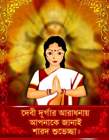 sharod shubhechchha wish,free durga puja bengali cards,bijoya greeting card