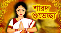 sharod shubhechchha wish, free durga puja bengali cards, bijoya greeting card