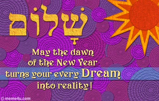 new year cards, hebrew ecard, shalom cards